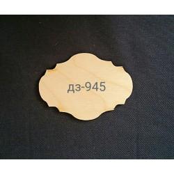 Накладка 945 - 10 см