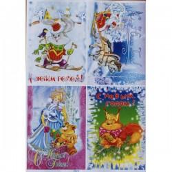 Декупажная карта Новогодняя открытка
