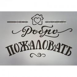 Трафарет пластиковый универсальный Добро пожаловать (рус)